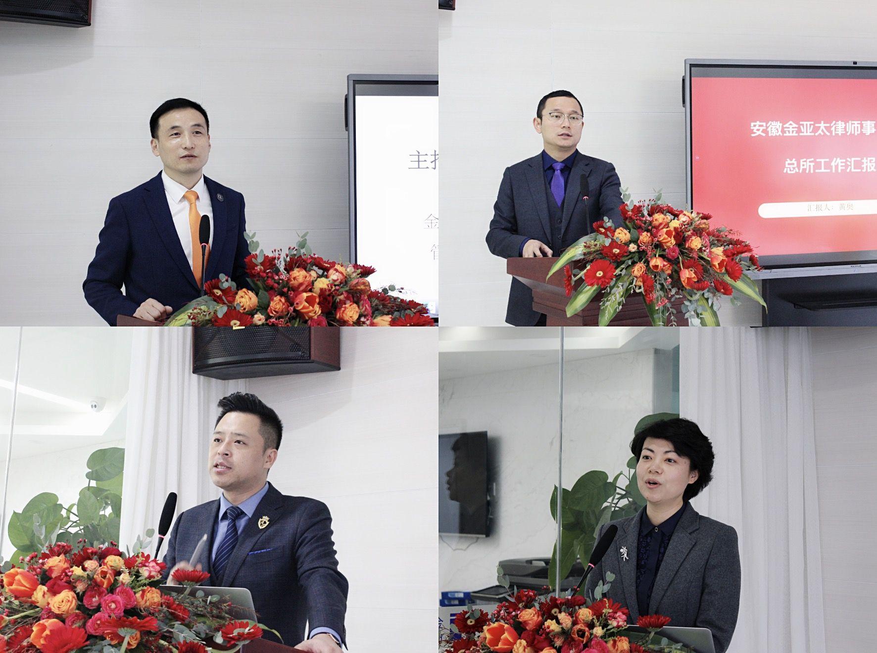 循此苦旅以达天际,金亚太Amazing! ――金亚太律师机构2020年度总结暨表彰大会