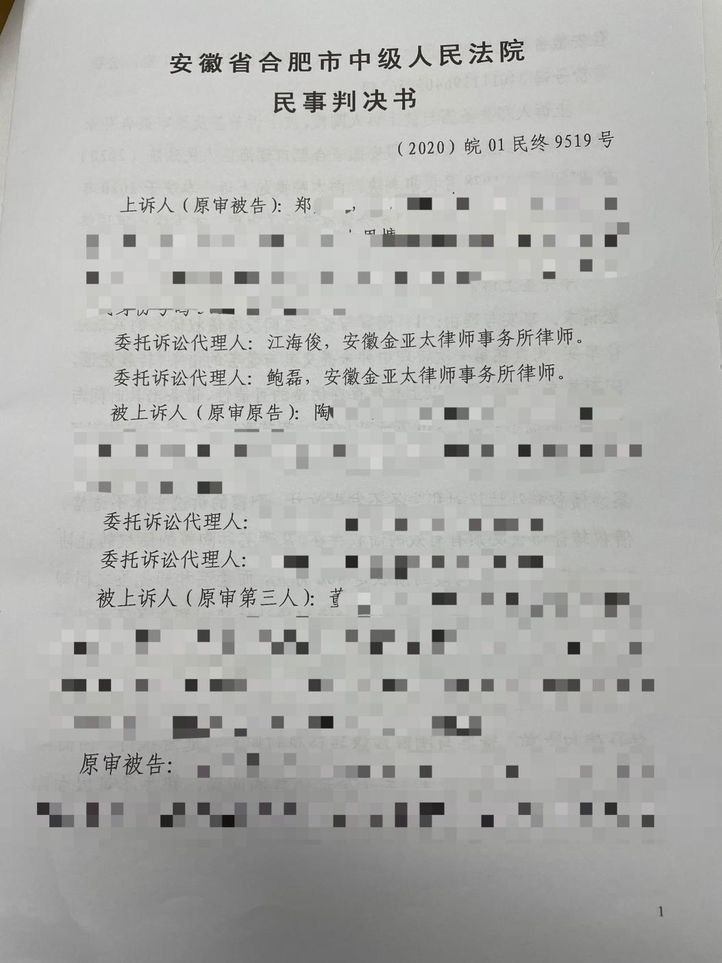 金亚太律师助委托人赢得最终胜诉――郑某民间借贷纠纷(重审)案